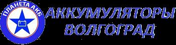 Аккумуляторы Волгоград